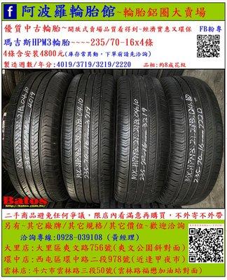 中古/二手輪胎 235/70-16 瑪吉斯輪胎 8成新2019/ 2020年製 另有其它商品 歡迎洽詢