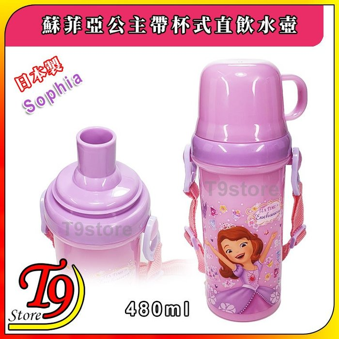 【T9store】日本製 Sophia (蘇菲亞公主) 帶杯式直飲水壺 水瓶 兒童水壺 (480ml) (有肩帶)