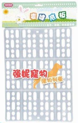 強妮寵物◎CARNO 兔籠專用健康底板
