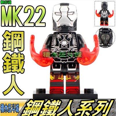 【積木反斗城】鋼鐵人 鋼鐵俠 MK22 馬克22 復仇者 超級英雄 人偶 欣宏 1167/相容 樂高 LEGO 積木