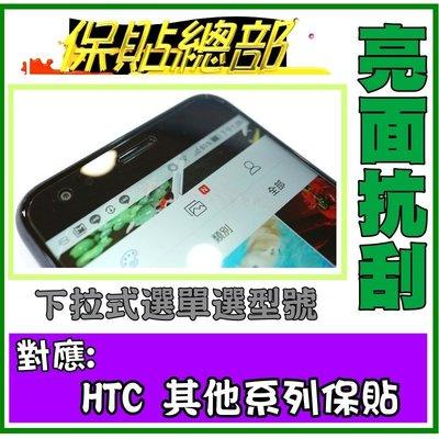 保貼總部~亮面超透光~專用型螢幕保護貼For:HTC M7 M8 M9 A9 X9 DESIRE 530 蝴蝶3