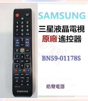 SAMSUNG三星電視BN59-01178S遙控器 原廠遙控器 原廠公司貨 三星電視遙控器 【皓聲電器】