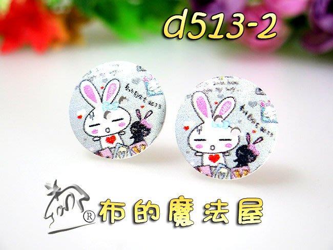 【布的魔法屋】d513-2灰面2入組23mm白兔黑兔彩繪圓形木釦(買10送1,彩色印花圓型木釦,動物原木釦,木質木扣子)