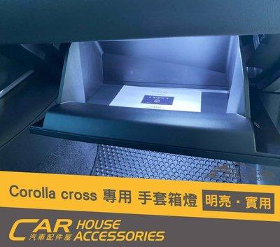 汽車配件屋 實體店面 COROLLA CROSS 專用 LED手套箱燈(含施工)