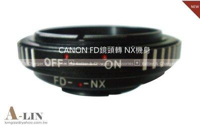《阿玲》Canon FD-EOS 老鏡 鏡頭 轉 SAMSUNG 機身 專業 轉接環 NX10 NX11 NX5 NX100 NX 系統