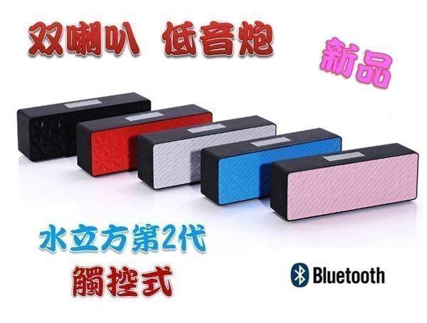 藍牙音箱 水立方N16 第2代觸摸式無線藍牙音響 免持通話 雙喇叭【霹靂貓】