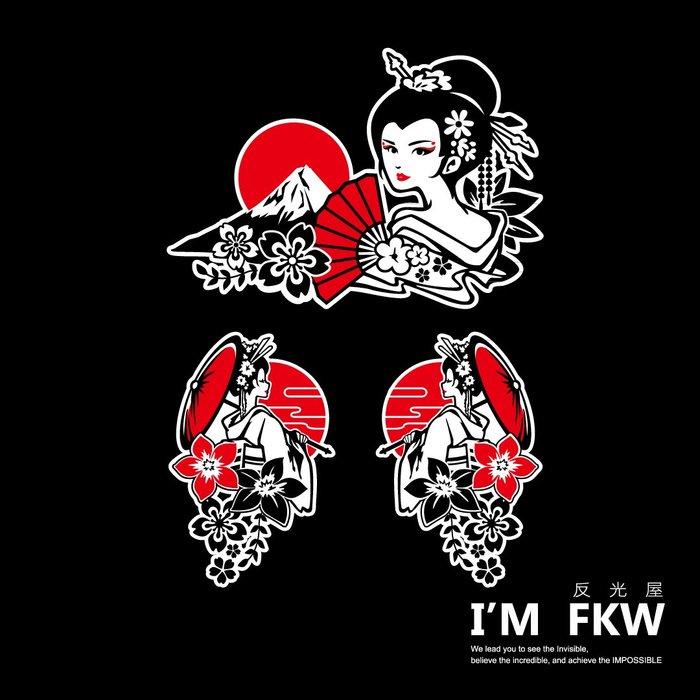 反光屋FKW 藝妓 日系風格 設計師手繪 反光貼紙 防水車貼 3M工程級材料製作 1組3張特優惠價