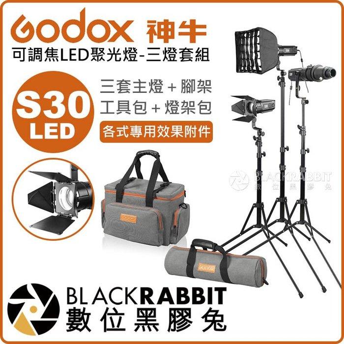 數位黑膠兔【 Godox 神牛 LED S30 可調焦 LED 聚光燈 三燈套組】 補光燈 束光燈 持續燈 採訪 攝影燈