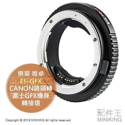 免運 公司貨 ROWA 樂華 Viltrox 唯卓 EF-GFX 轉接環 CANON鏡頭 轉 富士GFX機身 自動對焦