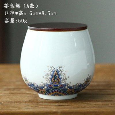 5Cgo【茗道】 陶瓷金絲琺琅彩繪三才蓋碗茶杯泡茶碗茶托壺承白瓷功夫茶具茶桌必備-茶葉罐(A) 582396014864