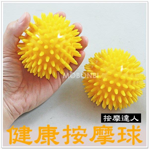 【摩邦比】台製健康按摩球(8CM) 兒童感統觸覺球波波球刺蝟球健身球復健球美體韻律球瑜珈球