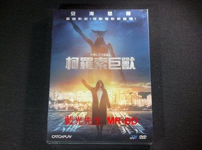 [DVD] - 柯羅索巨獸 Colossal ( 威望正版)