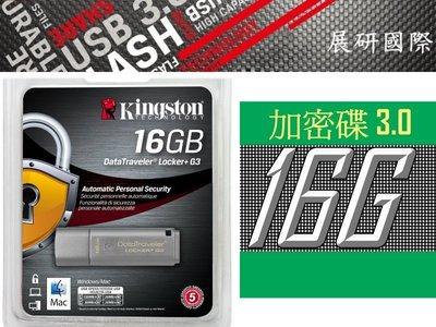 【小展】金士頓 DTLPG3/16GB USB 3.0 加密 保密 資料 保護 隨身碟 16G KINGSTON