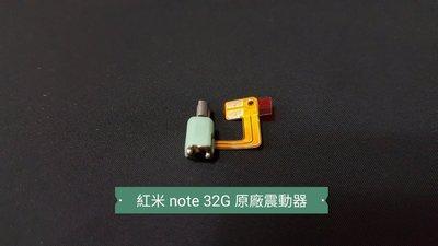 ☘綠盒子手機零件☘小米 紅米 note 32G 原廠震動器