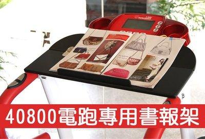 【 X-BIKE  晨昌】 40700.40800電動跑步機 專用書報架 可刷卡 台灣精品