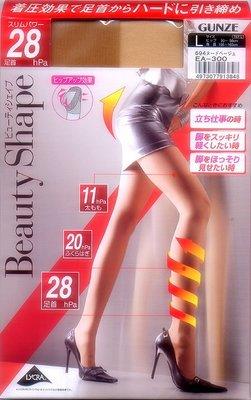 【瘦博士】日本郡是EA300-超簿極美款-褲襪。日系壓力 28hPa 健康襪 壓力襪 顏色:膚、黑