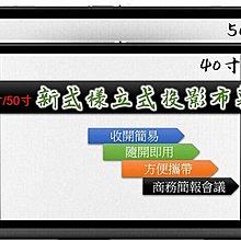 新式樣立式投影布幕-50寸(16:9)
