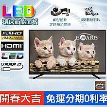 【電視拍賣】全新 43吋 低藍光LED液晶電視 採用 LG 原廠或大廠同級 A+面板製造 送壁架或HDMI線 分期0利率