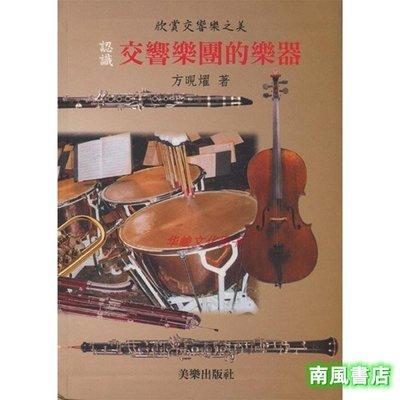 正版書籍 知識 管理  欣賞交響樂之美 認識交響樂團的樂器 方晛燿K7091
