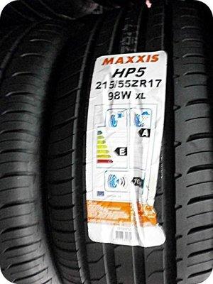 ***天下第一輪***MAXXIS 瑪吉斯 HP5 215/55/17 完工價2800