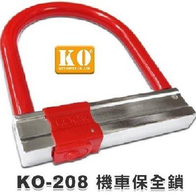 【shich上大莊】 免運 KO-208 機車鎖 / 保全鎖 / 大鎖
