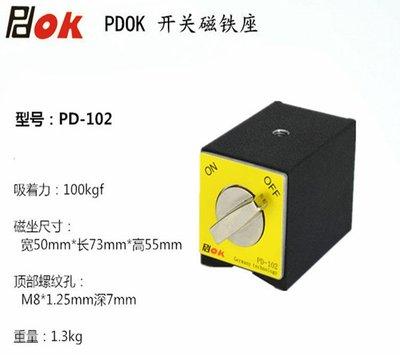 PDOK開關磁力座磁性表座線切割機械加工百分表座汽修設備工具PD-102 W58 [67522]