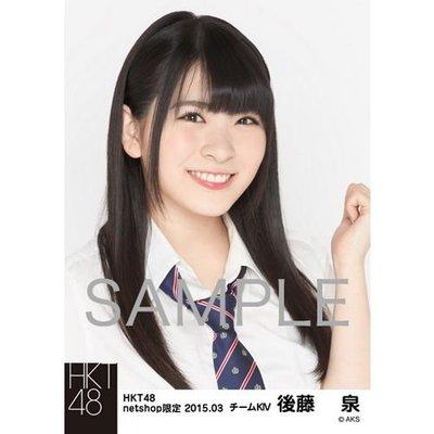 HKT48 後藤泉 2015.03 Net Shop 限定 生寫真 全套 HKT