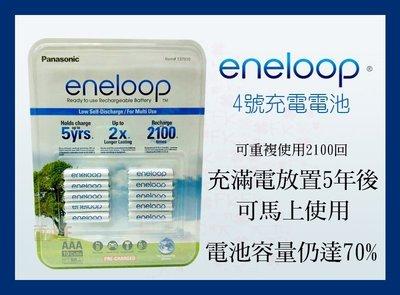【面交王】Panasonic ENELOOP 日本製公司貨 低自放4號充電電池 10顆裝 BK-4MCCE10CW