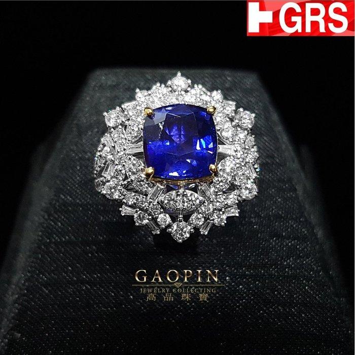 【高品珠寶】GRS 5.04克拉斯里蘭卡無燒皇家藍 藍寶石戒指 女戒 18K #3142