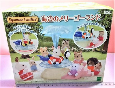 【Mika】森林家族場景 濱海遊樂飛魚組(不含娃娃,盒損)*現貨 Merry-Go-Round 海濱海邊