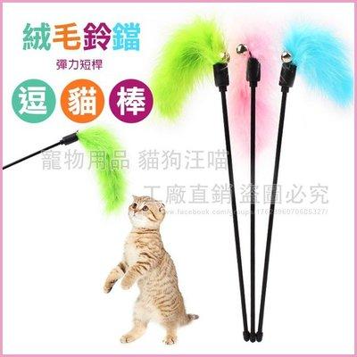 絨毛鈴鐺彈力杆逗貓棒 貓咪玩具 貓玩具 彈力繩 毛球 羽毛 寵物用品 寵物玩具 逗貓 喵星人 貓主子 貓奴