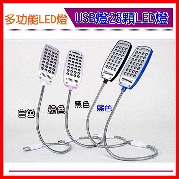 ╭*雲蓁小屋*╯【46000】USB燈28顆LED燈筆記型電腦燈 超亮禮品USB檯燈 多功能LED燈 蛇燈 台燈