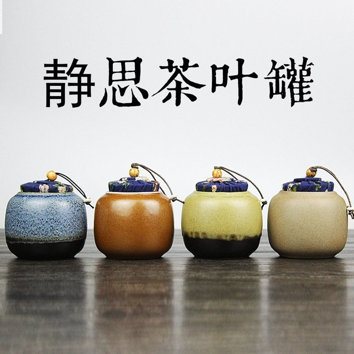 新款陶瓷茶葉罐 日式密封儲物罐 粗陶茶葉罐 復古風 手工多用陶罐