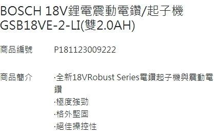 【晉茂五金】BOSCH博世 18V鋰電震動電鑽/起子機 GSB18VE-2-LI(雙2.0AH) 請先詢問價格和庫存