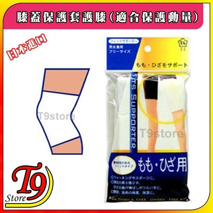 【T9store】日本進口 膝蓋保護套護膝1入(適合保護動量)