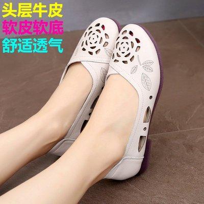 媽媽鞋涼鞋女夏真皮洞洞鏤空單鞋大碼中老年平底女鞋平跟軟底防滑