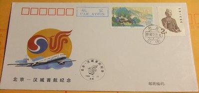 首航封-中國國際航空 -北京-漢城-於1994首航紀念-(AA356)