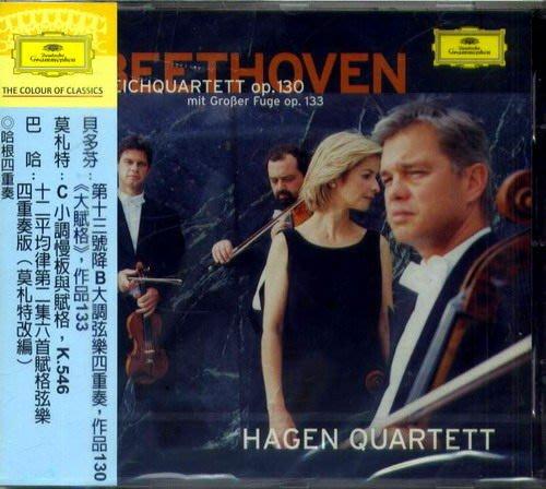 貝多芬:弦樂四重奏 作品130 ; 第十三號降B大調弦樂四重奏 / 哈根弦樂四重奏 --- 4715802