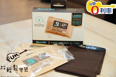 『放輕鬆樂器』 全館免運費 美國製 boveda 49 超值組合 4控制包+2組雙護套 樂器專用除濕包 乾燥包 防潮包
