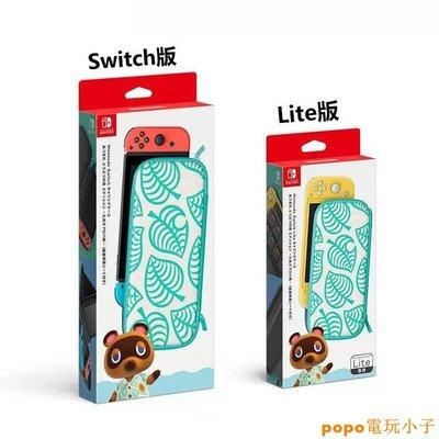 popo電玩小子 原裝Switch動物之森包 Nook夏威夷花紋收納包NS/Lite保護包內貼膜