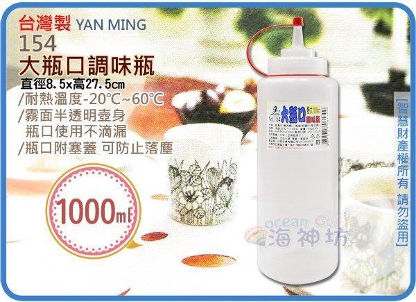 =海神坊=台灣製 154 大瓶口調味瓶 特大圓形醬醋瓶 奇異瓶 醬油瓶 醬料瓶 附蓋 1L 60入2900元免運