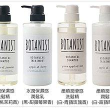 包郵! 現貨 日本 botanist 洗頭水 護髮素 試用裝 順滑 滋潤型 每款12元