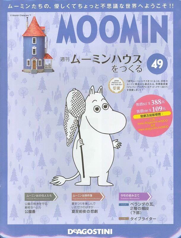 Moomin嚕嚕米的家(日文版)│2019/9/3第49期│週刊│全新│