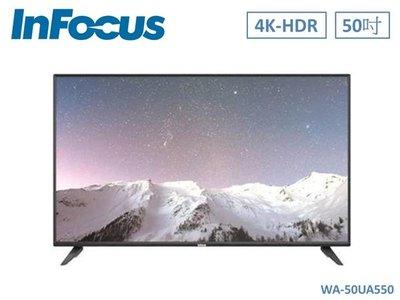 InFocus 富可視 WA-50UA550 50吋4K 聯網電視 公司貨