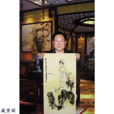 藏寶閣 國畫大師手繪史國良三尺 人物贈單國強照片證書辦公室裝飾收藏 B2799