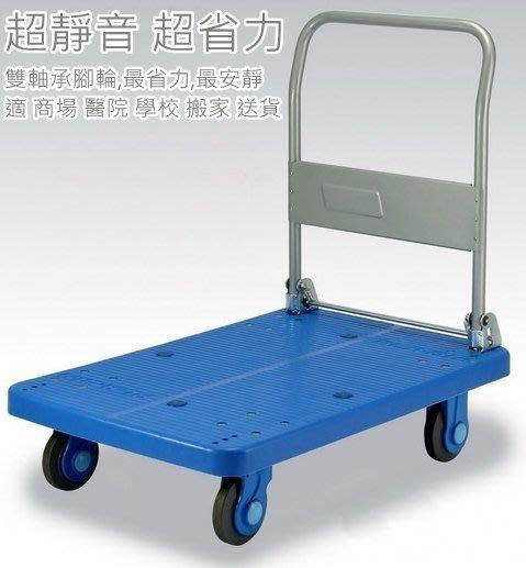 #8 日本KANATSU超靜音手推車PLA300-DX,91*60cm載重300公斤,4輪省力塑鋼平板車拖車搬家送貨