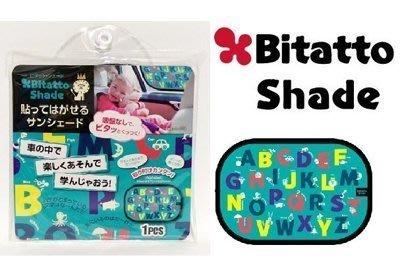 【三元】日本 Bitatto Shade 汽車遮陽板~綠色英文字母