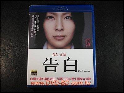 [藍光BD] - 告白 Confession ( 迪昇正版 )