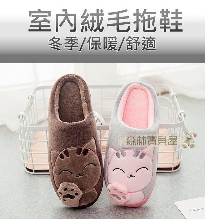 森林寶貝屋~冬季必備~室內絨毛拖鞋~棉拖鞋~情侶厚底~可愛貓居家居室內保暖棉鞋~多款可選