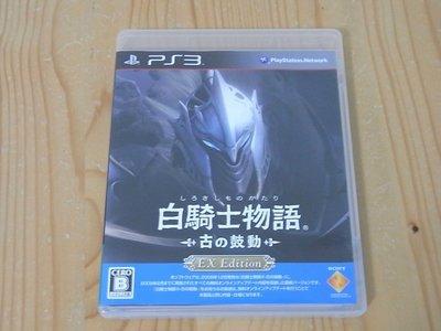 【小蕙館】PS3~ 白騎士物語 遠古的鼓動 EX版 (純日版)